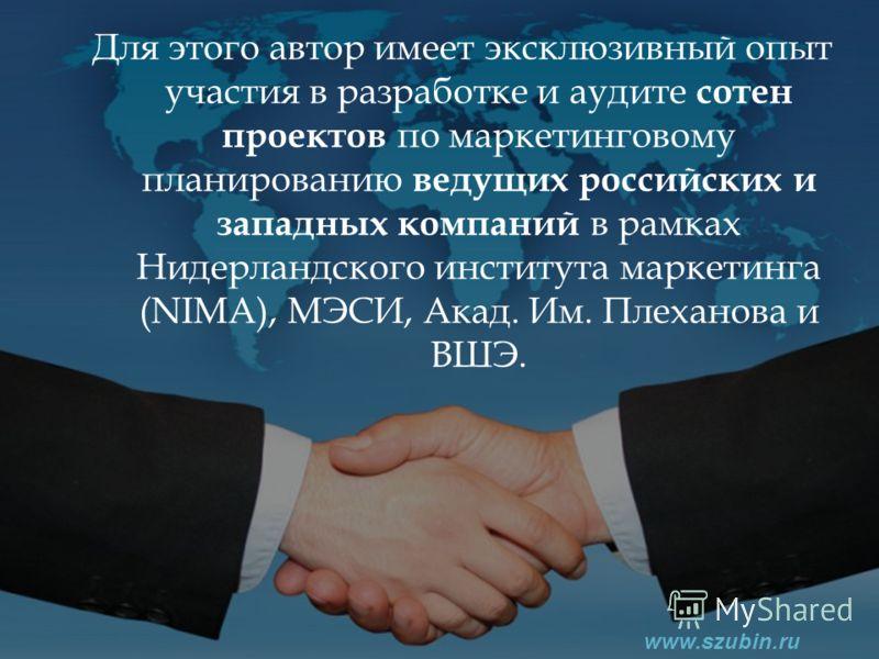 Для этого автор имеет эксклюзивный опыт участия в разработке и аудите сотен проектов по маркетинговому планированию ведущих российских и западных компаний в рамках Нидерландского института маркетинга (NIMA), МЭСИ, Акад. Им. Плеханова и ВШЭ. www.szubi