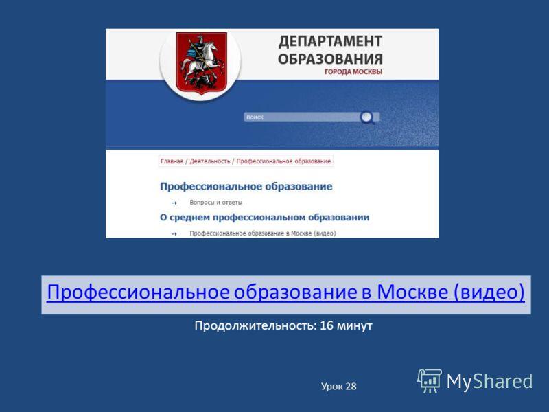 Урок 28 Профессиональное образование в Москве ( видео ) Продолжительность : 16 минут