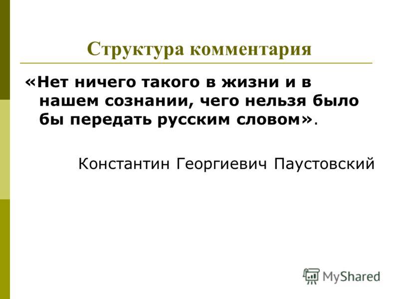 Структура комментария «Нет ничего такого в жизни и в нашем сознании, чего нельзя было бы передать русским словом». Константин Георгиевич Паустовский