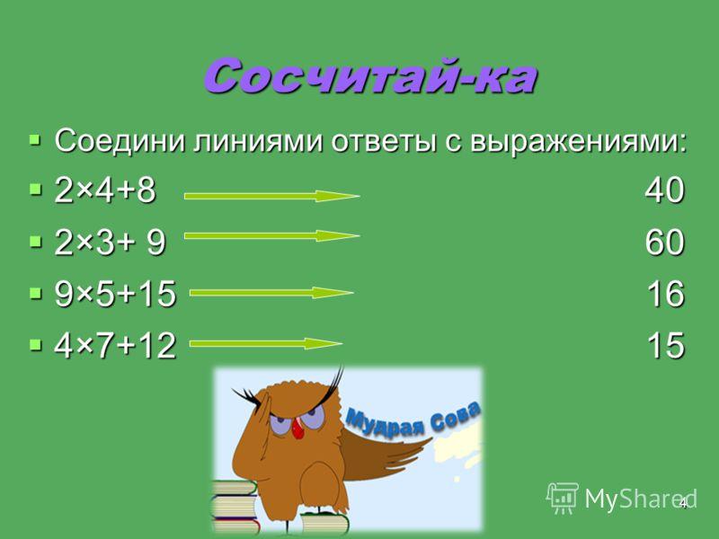 Задачкино Ров первого деревянного Кремля имеет глубину 5 м, а ширину в 3 раза больше. Чему равна ширина рва? 3