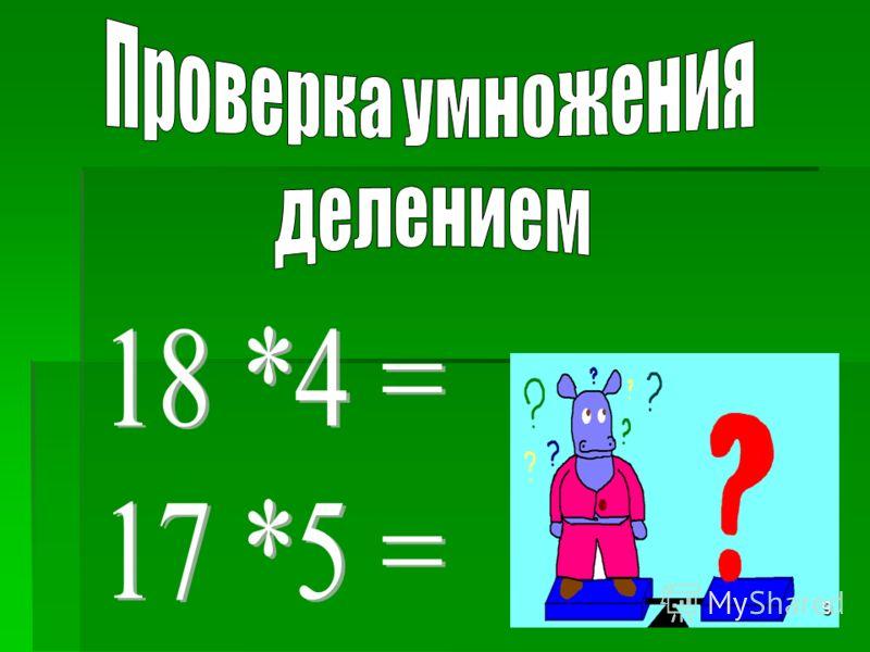 ТЕМА: «Проверка умножения делением» 8