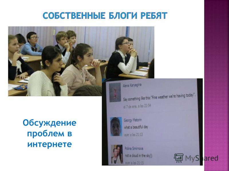 Обсуждение проблем в интернете