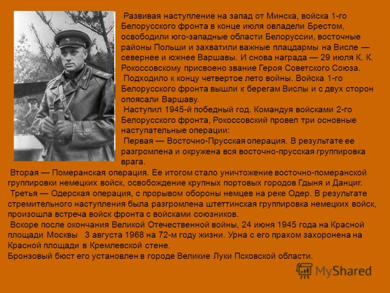 Развивая наступление на запад от Минска, войска 1-го Белорусского фронта в конце июля овладели Брестом, освободили юго-западные области Белоруссии, восточные районы Польши и захватили важные плацдармы на Висле севернее и южнее Варшавы. И снова наград