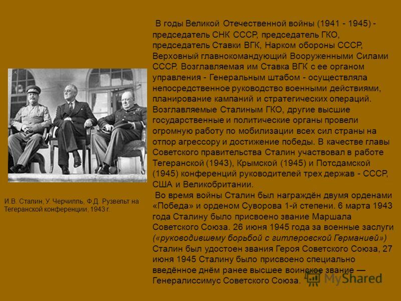 В годы Великой Отечественной войны (1941 - 1945) - председатель СНК СССР, председатель ГКО, председатель Ставки ВГК, Нарком обороны СССР, Верховный главнокомандующий Вооруженными Силами СССР. Возглавляемая им Ставка ВГК с ее органом управления - Гене