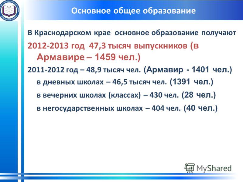 В Краснодарском крае основное образование получают 2012-2013 год 47,3 тысяч выпускников (в Армавире – 1459 чел.) 2011-2012 год – 48,9 тысяч чел. (Армавир - 1401 чел.) в дневных школах – 46,5 тысяч чел. (1391 чел.) в вечерних школах (классах) – 430 че