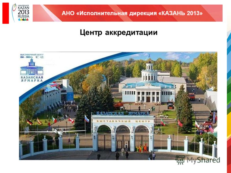 Центр аккредитации АНО «Исполнительная дирекция «КАЗАНЬ 2013»