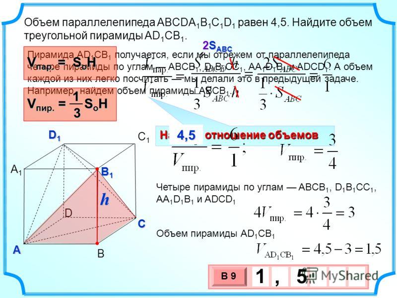 Пирамида AD 1 CB 1 получается, если мы отрежем от параллелепипеда четыре пирамиды по углам ABCB 1, D 1 B 1 CC 1, AA 1 D 1 B 1 и ADCD 1. А объем каждой из них легко посчитать мы делали это в предыдущей задаче. Например, найдем объем пирамиды ABCB 1. О