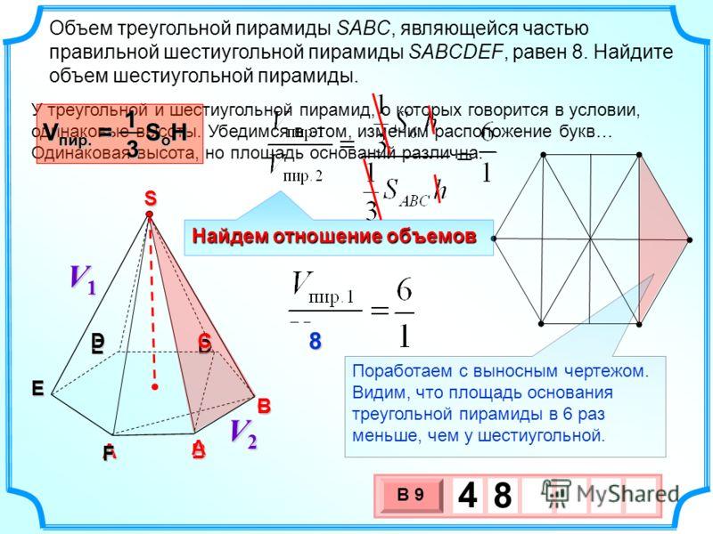 FEAB CD A BCDE F Объем треугольной пирамиды SABC, являющейся частью правильной шестиугольной пирамиды SABCDEF, равен 8. Найдите объем шестиугольной пирамиды. S У треугольной и шестиугольной пирамид, о которых говорится в условии, одинаковые высоты. У