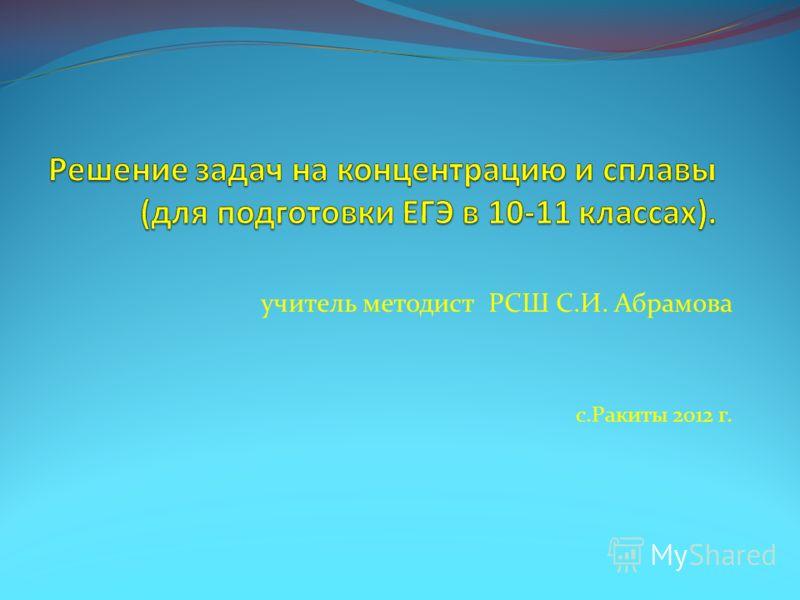 учитель методист РСШ С.И. Абрамова с.Ракиты 2012 г.