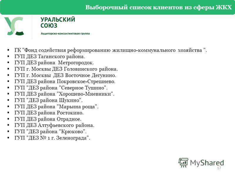 17 Выборочный список клиентов из сферы ЖКХ ГК