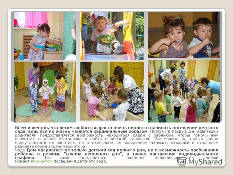 Всем известно, что детям любого возраста очень непросто начинать посещение детского сада, ведь вся их жизнь меняется кардинальным образом. Поэтому в первые дни адаптации родителям предоставляется возможность находиться рядом с ребёнком, чтобы помочь