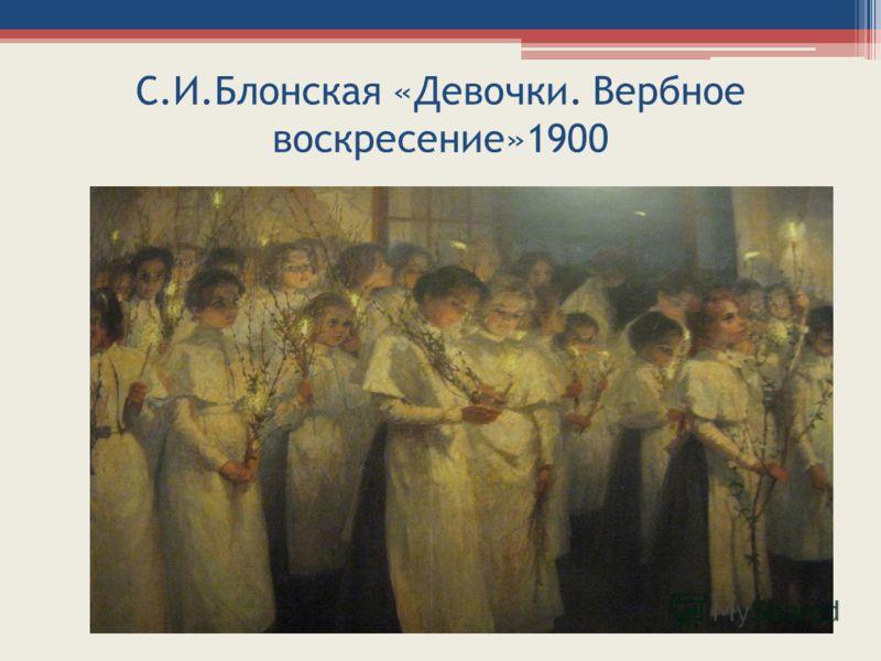 С.И.Блонская «Девочки. Вербное воскресение»1900