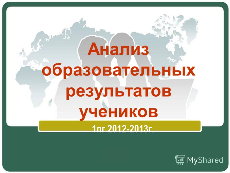 Анализ образовательных результатов учеников 1пг 2012-2013г.