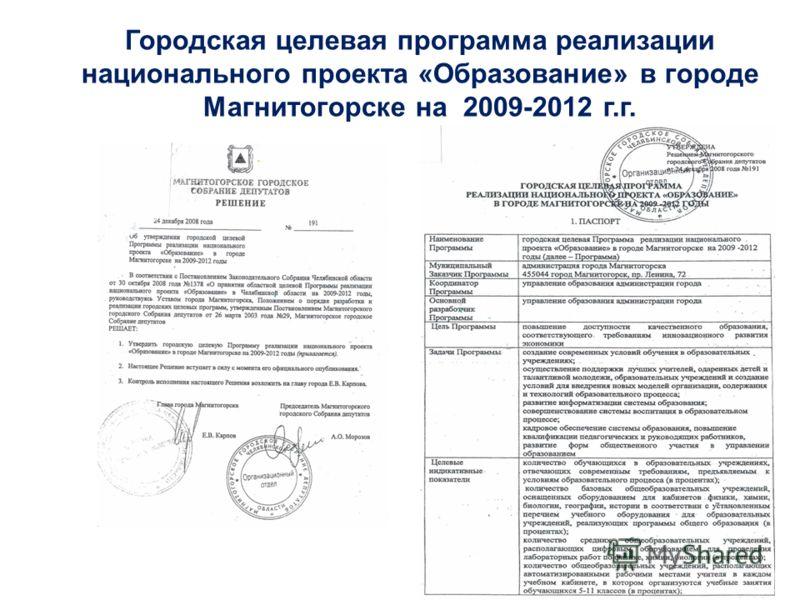 Городская целевая программа реализации национального проекта «Образование» в городе Магнитогорске на 2009-2012 г.г.