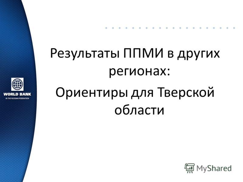 Результаты ППМИ в других регионах: Ориентиры для Тверской области