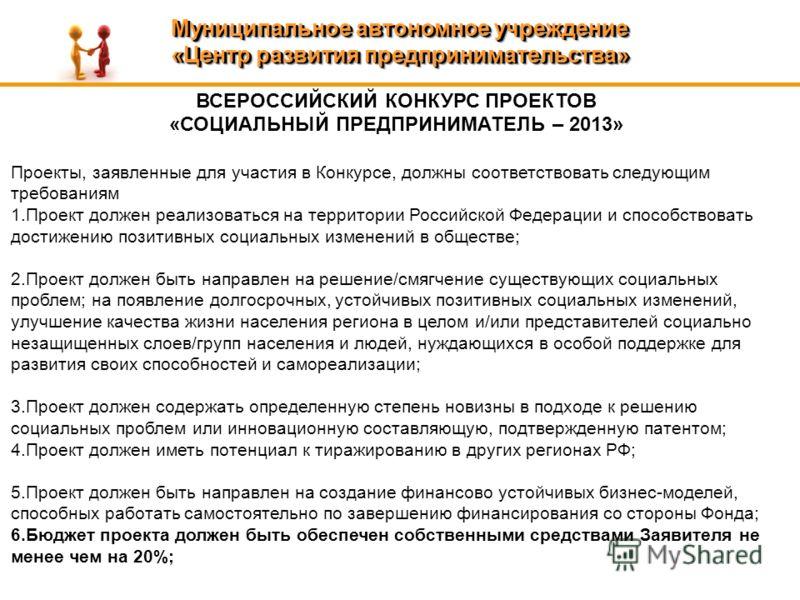 Проекты, заявленные для участия в Конкурсе, должны соответствовать следующим требованиям 1.Проект должен реализоваться на территории Российской Федерации и способствовать достижению позитивных социальных изменений в обществе; 2.Проект должен быть нап
