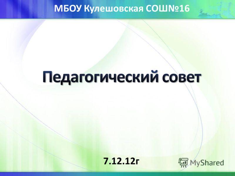 МБОУ Кулешовская СОШ16 7.12.12г