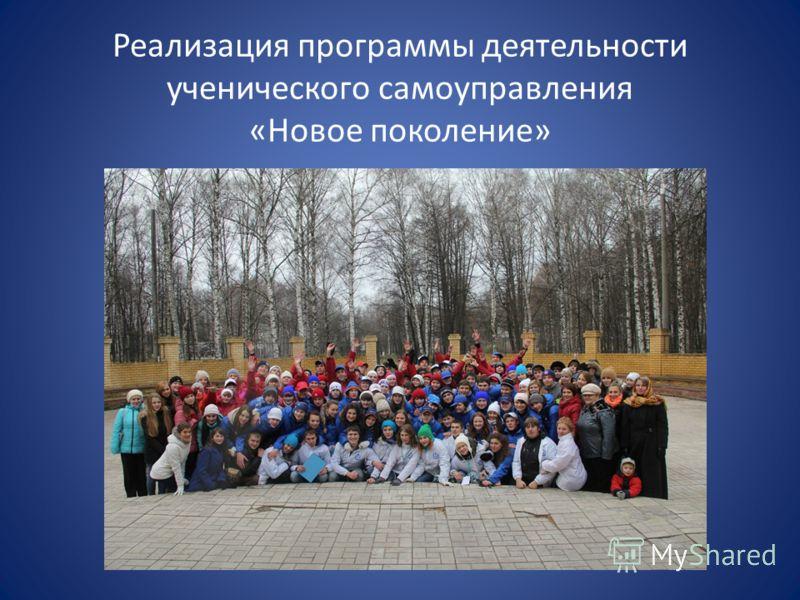 Реализация программы деятельности ученического самоуправления «Новое поколение»