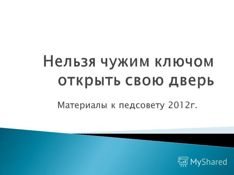 Материалы к педсовету 2012г.
