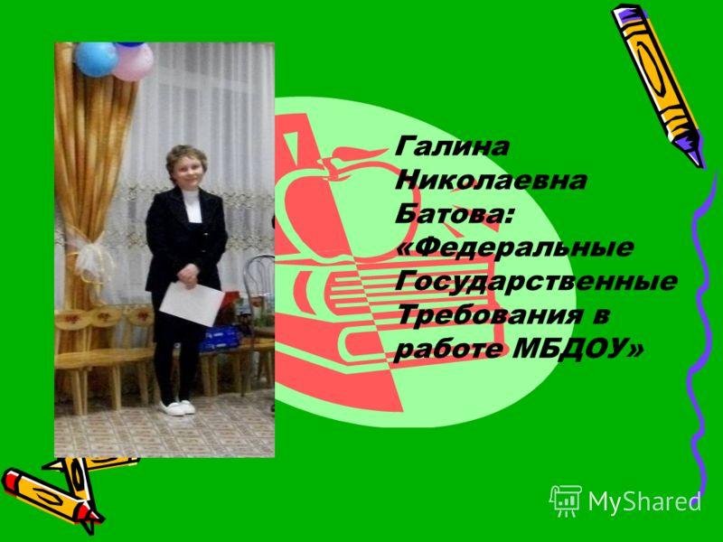 Галина Николаевна Батова: «Федеральные Государственные Требования в работе МБДОУ»