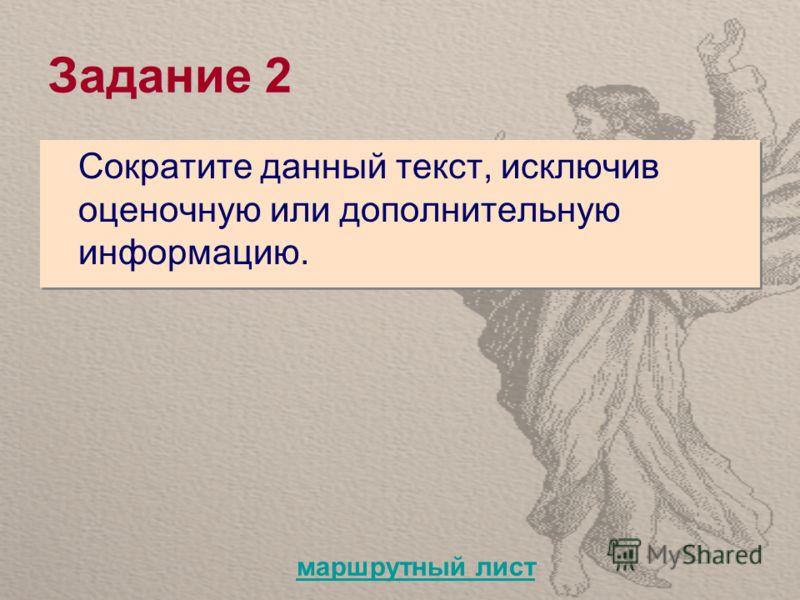 Задание 2 Сократите данный текст, исключив оценочную или дополнительную информацию. маршрутный лист