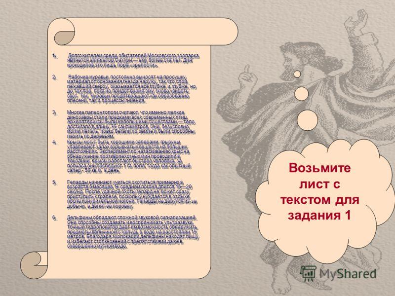 1. Долгожителем среди обитателей Московского зоопарка является аллигатор Сатурн ему более ста лет. Для крокодилов это лишь пора «зрелости». 2. Рабочие муравьи постоянно выносят на просушку материал от основания гнезда наружу, так что слой, лежавший с