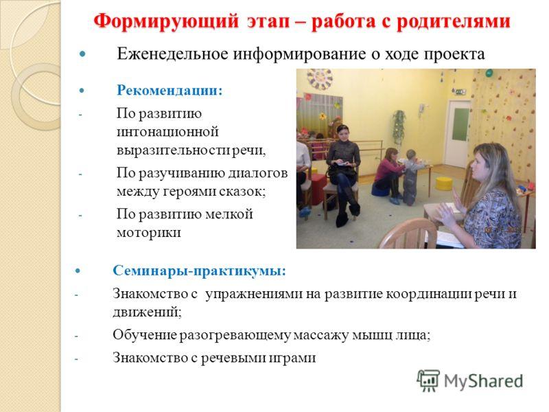 Формирующий этап – работа с родителями Еженедельное информирование о ходе проекта Рекомендации: - По развитию интонационной выразительности речи, - По