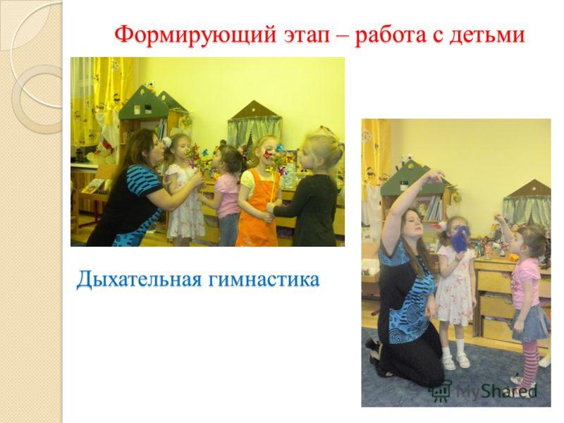 Формирующий этап – работа с детьми Дыхательная гимнастика