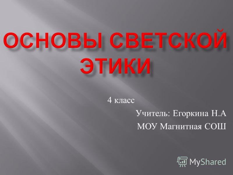 4 класс Учитель : Егоркина Н. А МОУ Магнитная СОШ