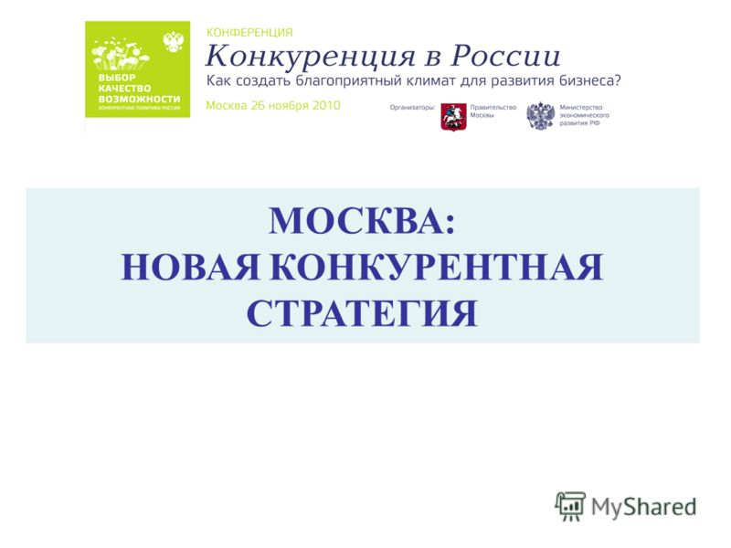 МОСКВА: НОВАЯ КОНКУРЕНТНАЯ СТРАТЕГИЯ