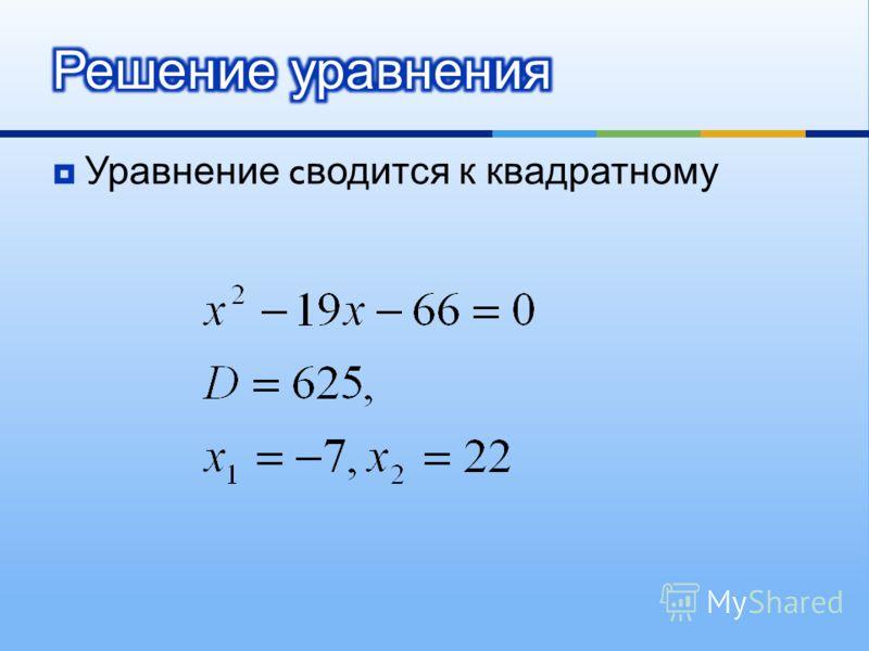 Уравнение c водится к квадратному