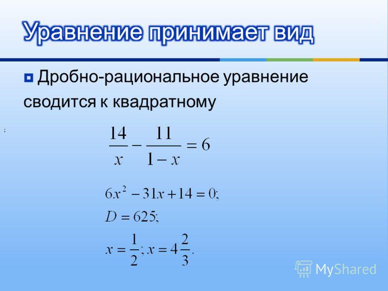 Дробно - рациональное уравнение сводится к квадратному ;