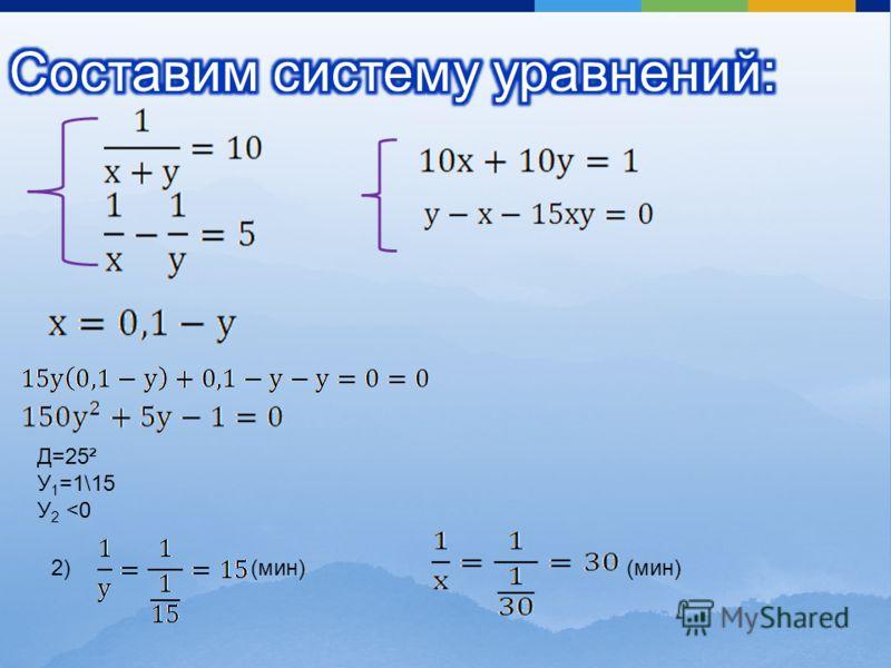 Д =25² У 1 =1\15 У 2