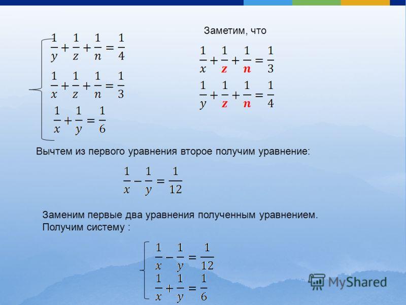 Заметим, что Вычтем из первого уравнения второе получим уравнение : Заменим первые два уравнения полученным уравнением. Получим систему :