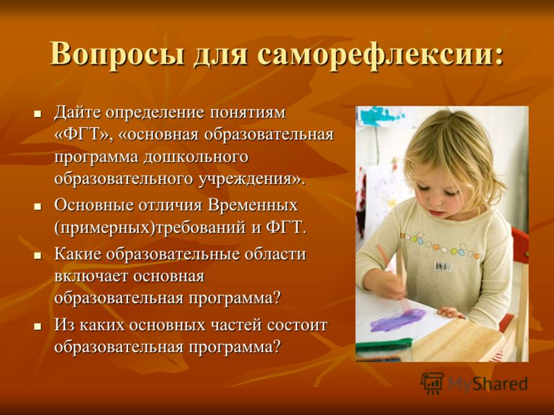 Вопросы для саморефлексии: Дайте определение понятиям «ФГТ», «основная образовательная программа дошкольного образовательного учреждения». Дайте определение понятиям «ФГТ», «основная образовательная программа дошкольного образовательного учреждения».
