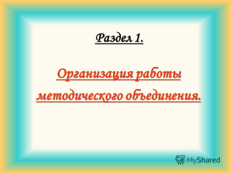 Раздел 1. Организация работы методического объединения.
