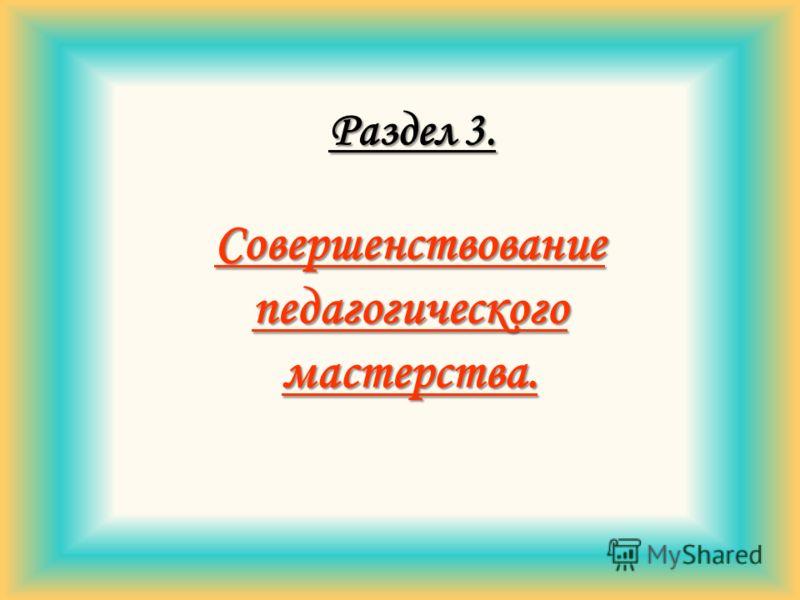 Раздел 3. Совершенствованиепедагогическогомастерства.