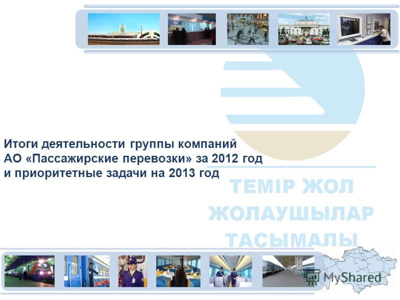 Итоги деятельности группы компаний АО «Пассажирские перевозки» за 2012 год и приоритетные задачи на 2013 год