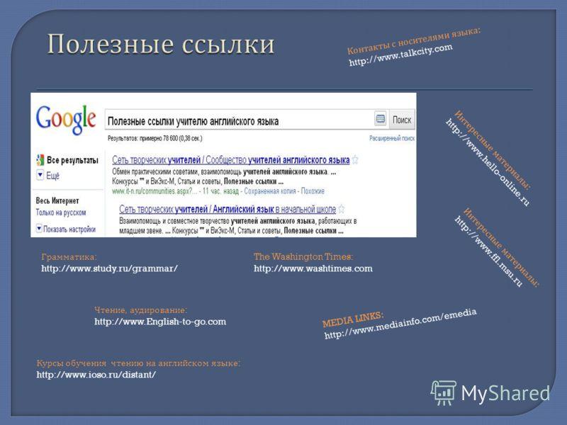 Грамматика : http://www.study.ru/grammar/ Чтение, аудирование : http://www.English-to-go.com Курсы обучения чтению на английском языке : http://www.ioso.ru/distant/ Интересные материалы : http://www.hello-online.ru Интересные материалы : http://www.f