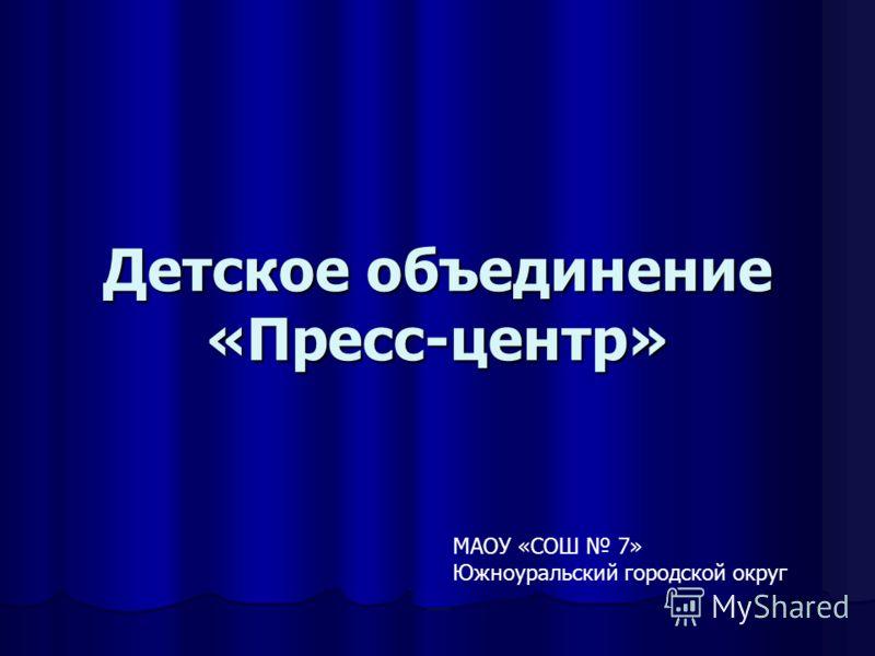 Детское объединение «Пресс-центр» МАОУ «СОШ 7» Южноуральский городской округ
