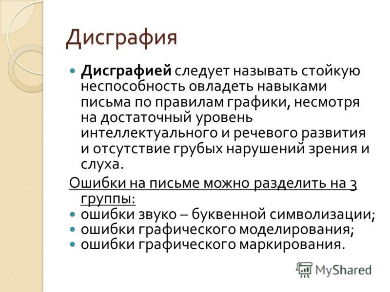 Презентация на тему Дисграфия Дислексия Проблема нарушений  14 Дисграфия Дисграфией