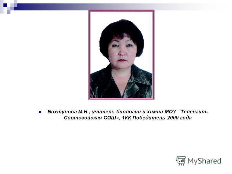 Бохтунова М.Н., учитель биологии и химии МОУ Теленгит- Сортогойская СОШ», 1КК Победитель 2009 года