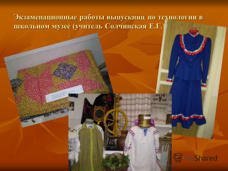 Экзаменационные работы выпускниц по технологии в школьном музее (учитель Солчинская Е.Г.)