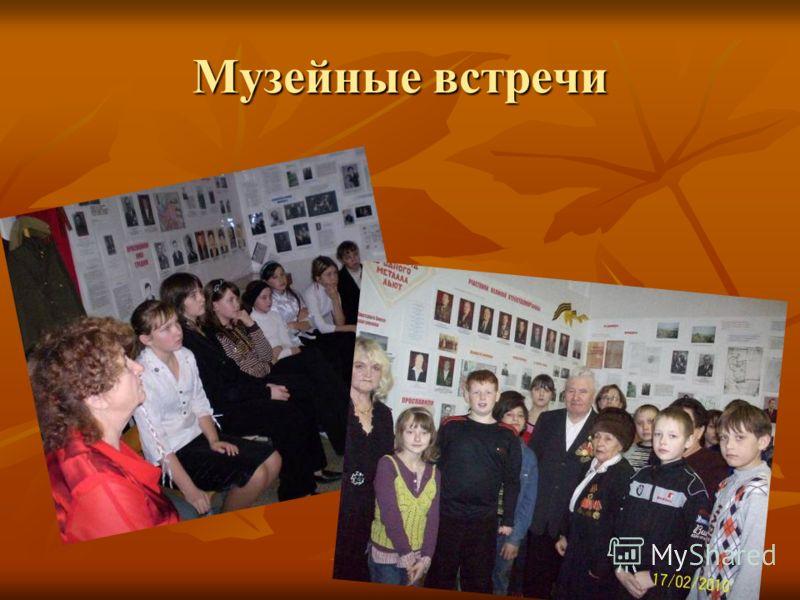 Музейные встречи