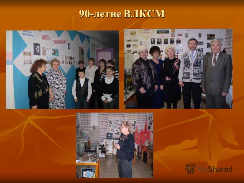 90-летие ВЛКСМ