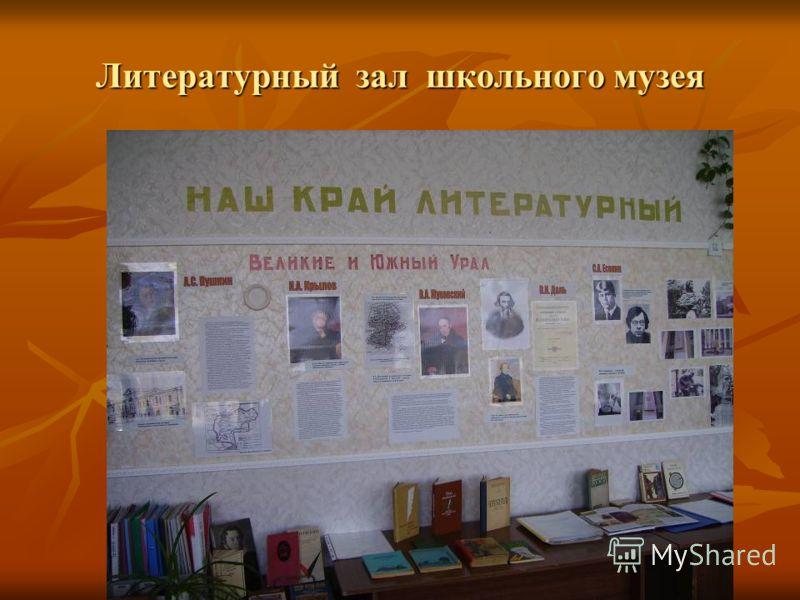 Литературный зал школьного музея