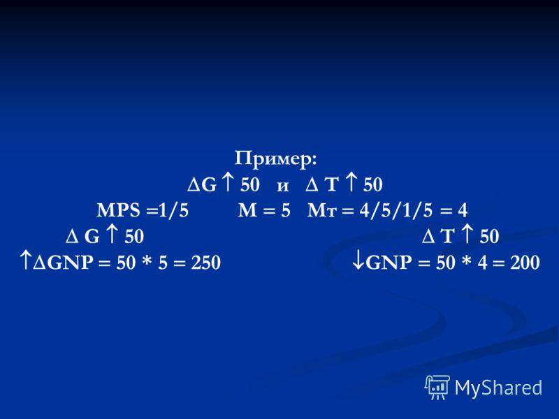 Пример: G 50 и Т 50 MPS 1/5 M 5 Mт 4/5/1/5 4 G 50 T 50 GNP 50 * 5 250 GNP 50 * 4 200