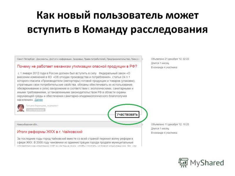 Как новый пользователь может вступить в Команду расследования