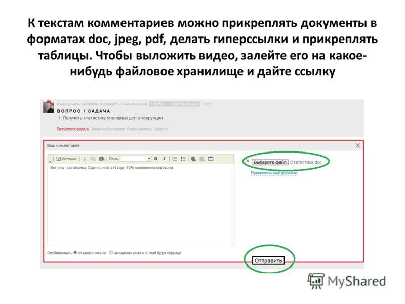 К текстам комментариев можно прикреплять документы в форматах doc, jpeg, pdf, делать гиперссылки и прикреплять таблицы. Чтобы выложить видео, залейте его на какое- нибудь файловое хранилище и дайте ссылку