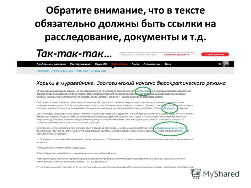 Обратите внимание, что в тексте обязательно должны быть ссылки на расследование, документы и т.д.